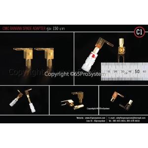 CMC Banana Spade Adapter C1