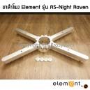 ชั้นวางเครื่องเสียง Element รุ่น AS - Night Raven