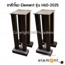 ขาตั้งสำโพง Element รุ่น HD60-2025