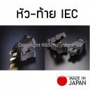 หัว-ท้าย ปลั๊ก IEC รุ่น FI-15 (Copper Plated)