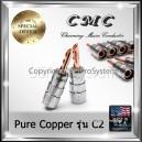 CMC Banana Plug รุ่น Pure Copper C2