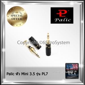 Palic หัว Mini 3.5mm Stereo Jack ขนาด 6mm