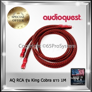 สายสัญญาณ RCA AudioQuest AQ รุ่น King Cobra ยาว 1เมตร
