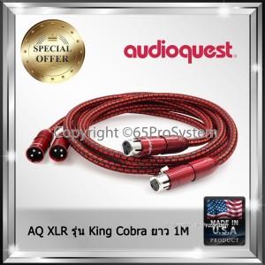 สายสัญญาณ XLR AudioQuest AQ รุ่น King Cobra ยาว 1เมตร