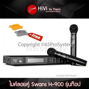 ไมโครโฟนไร้สาย HiVi Swans H-900 ชนิดไมค์คู่ Dual Channel PLL Diversity Wireless Microphone