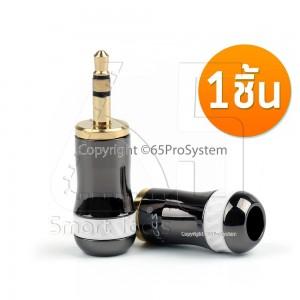 หัวปลั๊ก Palic Mini 3.5mm Stereo Plug ขนาด 6mm