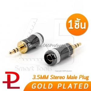 หัวปลั๊ก Palic Mini 3.5mm Stereo Plug ขนาด 8mm