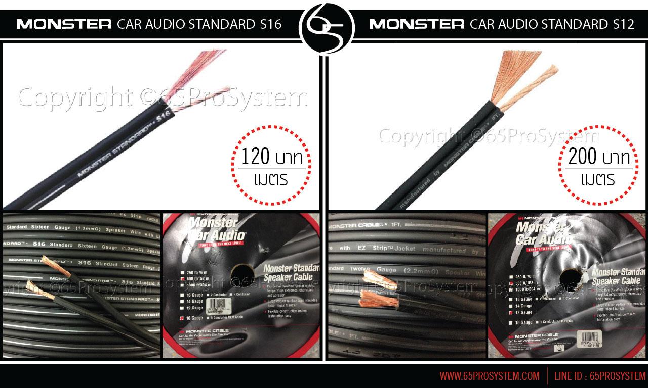 สายลำโพง Monster Car Audio Standard S16 และ S12 สำหรับรถยนต์ เสียงดี ราคาลดพิเศษ