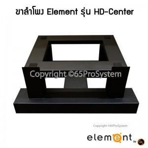 ขาตั้งลำโพงเซ็นเตอร์ Element HD-Center