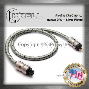 สายไฟ AC Krell 2nd CRYO Power Cable