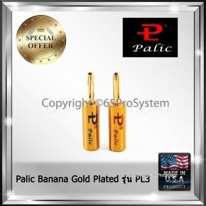 Palic Banana Plug ทองแดงชุบทอง 24K Gold Plated รุ่น PL3