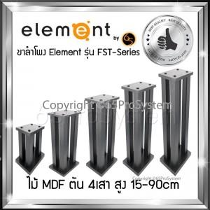 ขาตั้งลำโพงไม้ Element  ผลิตจาก MDF ตัน 4เสา มีขนาดให้เลือกตั้งแต่ 15 - 90 cm